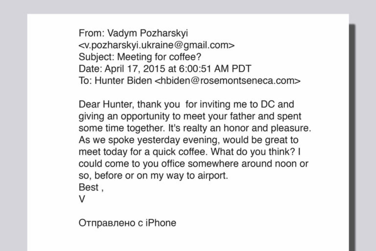 Biden and Pozharskyi email